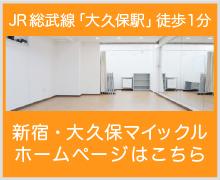 新宿・大久保マイックル