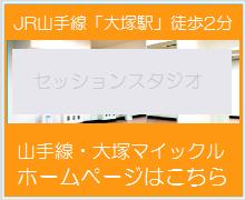 山手線・大塚マイックル