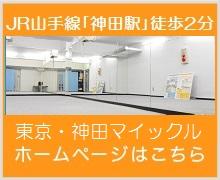 東京・神田マイックル